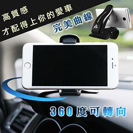 車用360度美型儀表板手機架