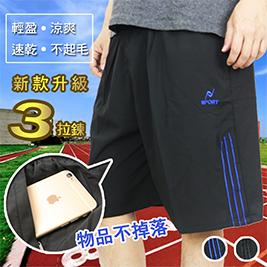 三拉鍊透氣速乾運動短褲