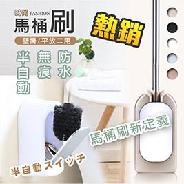 日本熱銷二用無痕壁掛馬桶刷