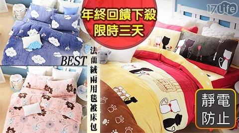【BEST】專櫃級法蘭絨兩用毯被床包