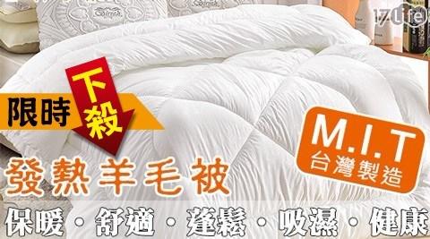 【限時下殺】台灣製造【BEST專櫃】五星飯店獨立筒枕/發熱纖維羊毛被