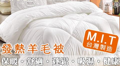 【台灣製造】【BEST專櫃】五星飯店獨立筒枕/發熱纖維羊毛被