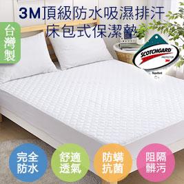 台灣製造-3M頂級防水吸濕排汗保潔墊(床包式)