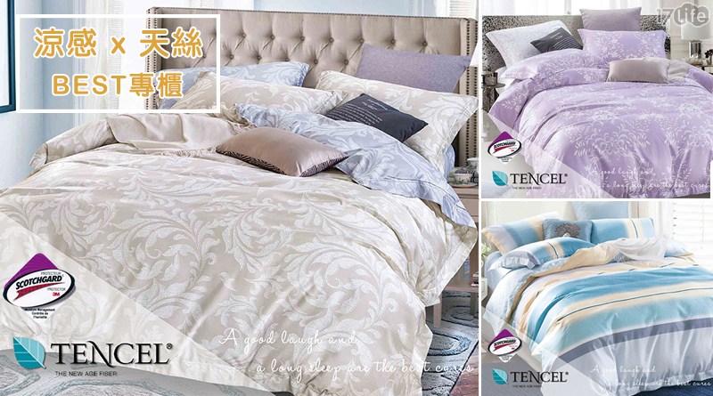 【BEST專櫃】專櫃級3M天絲兩用被床包組