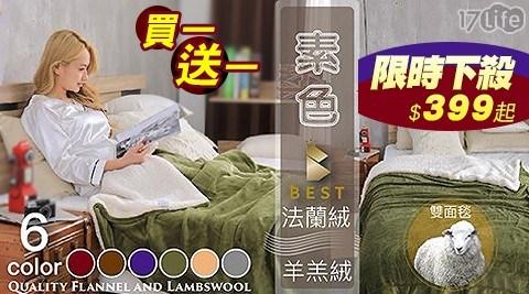 【買一送一】【BEST專櫃】素色法蘭絨x羊羔絨暖暖被