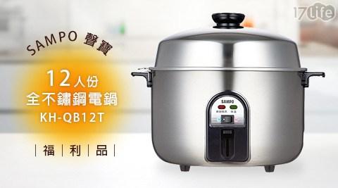 只要1,880元(含運)即可享有【SAMPO 聲寶】原價3,988元12人份全不鏽鋼電鍋(KH-QB12T)(福利品)1台,享1年保固!