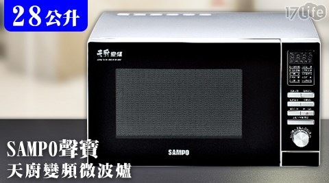 只要3,580元(含運)即可享有【SAMPO 聲寶】原價4,990元28公升天廚變頻微波爐(RE-B528TD)(福利品)1台,享1年保固!