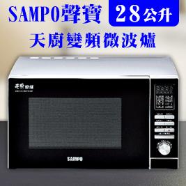 SAMPO 聲寶-28公升天廚變頻微波爐(RE-B528TD)(福利品)1台