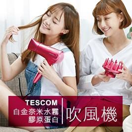 【TESCOM】白金奈米水霧膠原蛋白 吹風機 TCD3000TW