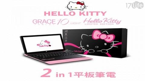 只要 8,990 元 (含運) 即可享有原價 12,990 元 2018 限量版 Logah Hello Kitty Grace10 Light 平板筆電