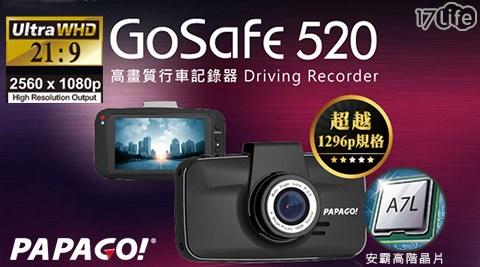只要3,490元(含運)即可享有【PAPAGO!】原價7,990元安霸A7L+21:9超高清劇院解析度行車記錄器(GoSafe 520)+16G記憶卡,保固一年。