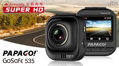 只要4,390元(含運)即可享有【PAPAGO!】原價5,990元GoSafe 535 SUPER HD安霸高規行車記錄器+16G記憶卡1入。