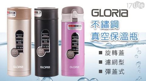 平均最低只要749元起(含運)即可享有【GLORIA】日本SUS#316不鏽鋼真空保溫瓶(旋轉蓋/濾網型/彈蓋式):任選1入/2入/4入。