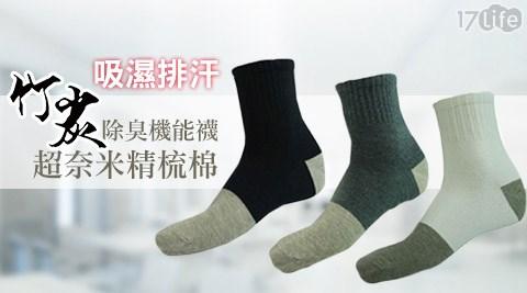 平均最低只要37元起(含運)即可享有超奈米精梳棉竹炭除臭機能襪6入/12入/24入/60入/120入,顏色:黑/灰/白。