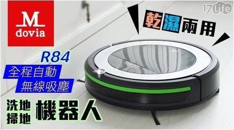 只要 5,980 元 (含運) 即可享有原價 22,800 元 美國 Mdovia R84 全程自動 無線吸塵 / 洗地機 機器人 (乾濕兩用)