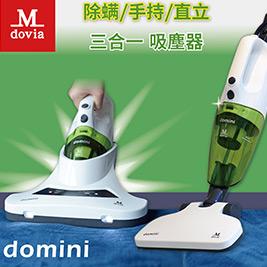 【美國 Mdovia】UV三合一 雙HEPA過濾直立手持除螨 吸塵器