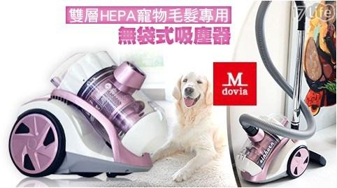 【美國 Mdovia 】雙層HEPA寵物毛髮專用無袋式吸塵器1入(粉色
