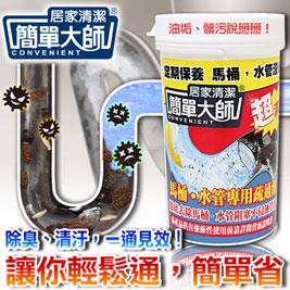 【簡單大師】馬桶、水管專用疏通劑