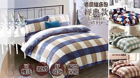 平均最低只要 790 元起 (含運) 即可享有(A)原創設計法蘭絨床包被套-雙人床包三件組 1套/組(B)原創設計法蘭絨床包被套-雙人加大床包三件組 1套/組(C)原創設計法蘭絨床包被套-雙人床包被套四件組1組 1套/組(D)原創設計法蘭絨床包被套-雙人加大床包被套四件組1組 1套/組
