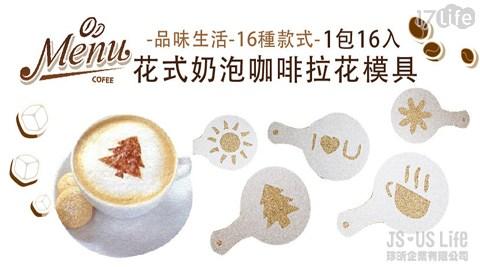花式奶泡咖啡拉花模具1組16枚 / 咖啡模具