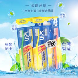 全新包裝台灣製造金龍牙刷3支1件裝/牙刷(硬毛)