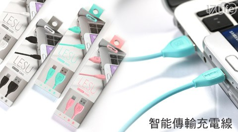 【REMAX】Lightning/Micro USB 樂速 智能傳輸充