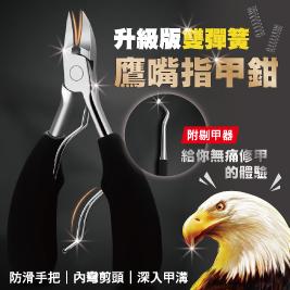 升級版不鏽鋼雙彈簧鷹嘴指甲鉗組