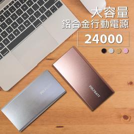【POLYBATT】台灣製造 BSMI安全認證 24000mAh 超大