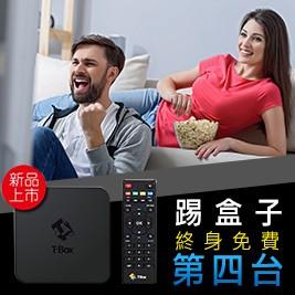 【T-Box】 踢盒子 首創終身免費第四台電視盒 (加贈7-11禮券1