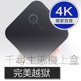 【千尋影視】千尋盒子3增強版 Q-STATION 千尋生態機上盒 4K