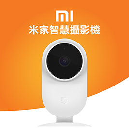 【小米】米家智慧攝影機