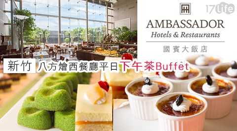 新竹國賓大飯店-八方燴西餐廳平日下午茶Buffet