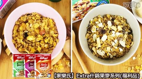 【家樂氏】Extra什錦果麥系列(福利品)