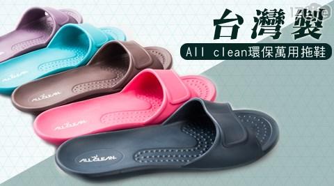 台灣製All clean環保萬用拖鞋