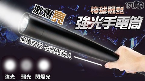 平均最低只要 250 元起 (含運) 即可享有(A)防身強光棒球棍型手電筒 1支/組(B)防身強光棒球棍型手電筒 2支/組(C)防身強光棒球棍型手電筒 4支/組(D)防身強光棒球棍型手電筒 8支/組