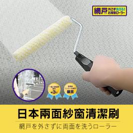 【HANDY CROWN】 新一代日本超人氣雙面紗窗清潔刷