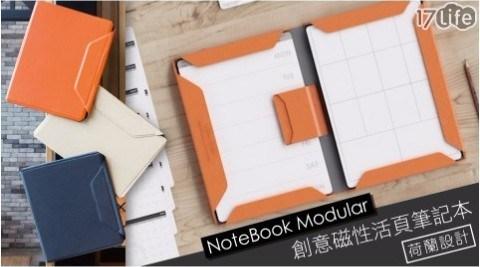 平均最低只要 900 元起 (含運) 即可享有(A)【荷蘭 allocacoc公司貨】NoteBook Modular 創意磁性活頁筆記本 1本/組(B)【荷蘭 allocacoc公司貨】NoteBook Modular 創意磁性活頁筆記本 2本/組(C)【荷蘭 allocacoc公司貨】..