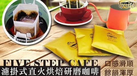 【五角咖啡】直火烘焙濾掛式研磨咖啡