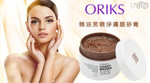 ORIKS-精油黑糖淨膚磨砂膏(100ml)+(10g)