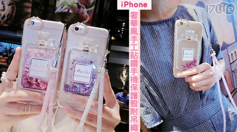 Apple iPhone 奢華風手工貼鑽手機保護殼/手機殼 (附吊繩)