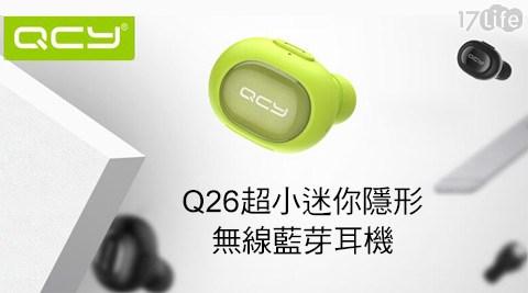 【QCY】Q26超小迷你隱形無線藍芽耳機4.1