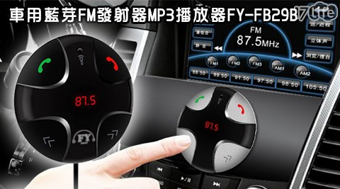 平均每入最低只要699元起(含運)即可享有車用藍芽FM發射器MP3播放器(FY-FB29B)1入/2入/4入,顏色:黑/銀。