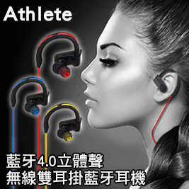 【Athlete】藍牙4.0立體聲無線雙耳掛藍牙耳機(加贈耳機收納袋)