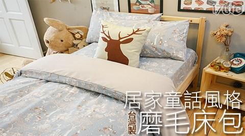 只要549元起(含運)即可享有原價最高2,900元台灣製居家童話風格磨毛床包系列1組:(A)單人床包二件組/(B)雙人床包三件組/(C)雙人加大床包三件組/(D)單人床包+雙人薄被套三件組/(E)雙人床包+薄被套四件組/(F)雙人加大床包+薄被套四件組/(G)單人床包+兩用被三件組/(H)..