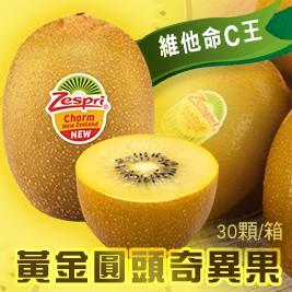 【紐西蘭Zespri】黃金圓頭奇異果(每箱30顆/約3公斤±10%)