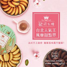 歐詩太糖-法式手工曲奇餅 四口味 任選