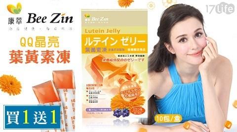 【買一送一】【BeeZin康萃】瑞莎代言 QQ晶亮葉黃素凍x1盒(10