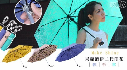 【Make Shine】東麗酒伊二代印花輕折傘-ClipGo同款