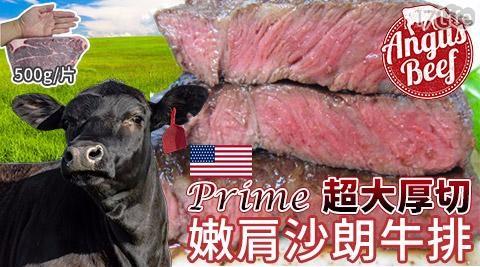平均最低只要 219 元起 (含運) 即可享有(A)【N.7牧場】美國Prime超大厚切嫩肩沙朗牛排(500g/片) 1片/組(B)【N.7牧場】美國Prime超大厚切嫩肩沙朗牛排(500g/片) 2..