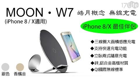 平均最低只要 1099 元起 (含運) 即可享有(A)【FUNXIM】皓月W7 Pro 超薄立式快充 手機無線充電器(支援APPLE IPhone/三星Note 8) 1入/組(B)【FUNXIM】皓月W7 Pro 超薄立式快充 手機無線充電器(支援APPLE IPhone/三星Note ..
